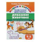 Пишем и рисуем. Рисуем по клеточкам. Домашние животные (4-6 лет). Автор: Сыропятова Г.