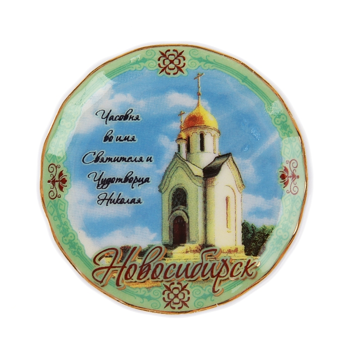 """Magnet-plate """"Novosibirsk. Chapel in the name of Nicholas the Wonderworker"""" (decal)"""