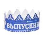 """Корона """"Выпускник"""", 64х8,4 см"""
