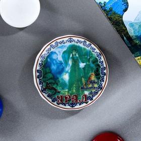 Магнит-тарелочка «Урал. Край волшебных сказов» в Донецке