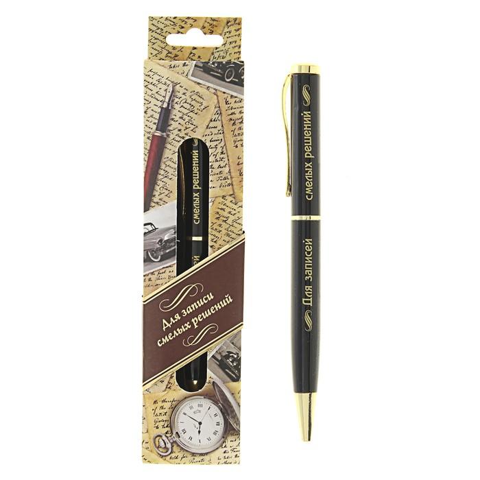 """Ручка в подарочной упаковке """"Для записи смелых решений"""""""