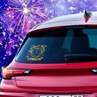 """Наклейка на авто """"С Новым годом, страна!"""""""