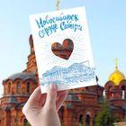 Открытка «Новосибирск»