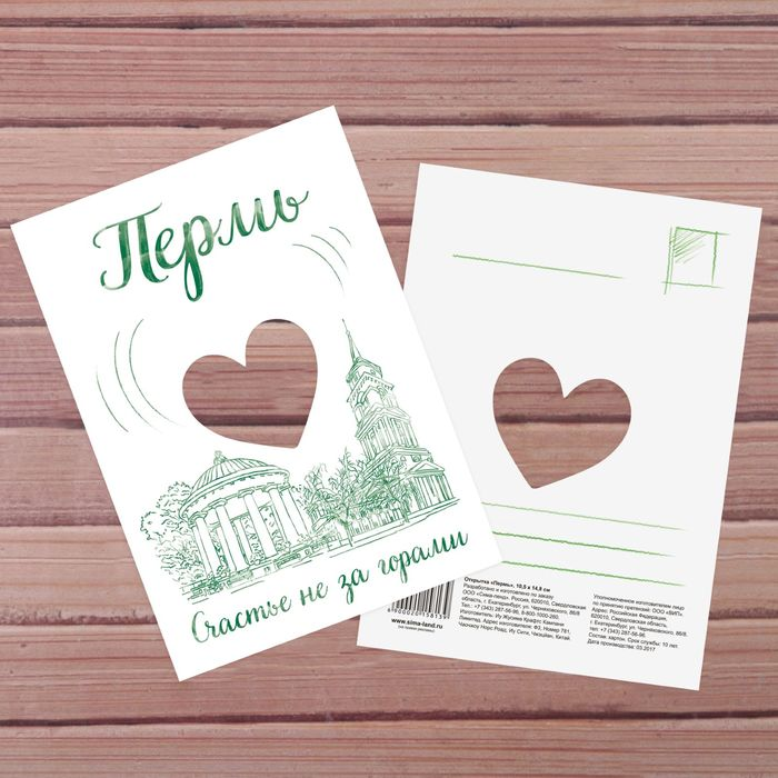 Пермь открытка