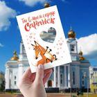 "Postcard ""Saransk"""