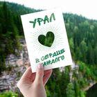"Открытка ""Урал"", 10,5 х 14,8 см"