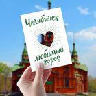 "Postcard ""Chelyabinsk"", 10,5 x 14,8 cm"