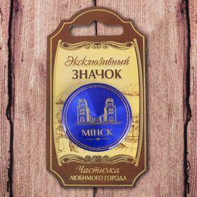 Значок «Минск» - фото 7471329