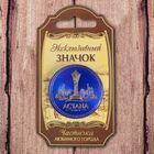 Значок «Астана»