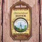 Значок «Красноярск»