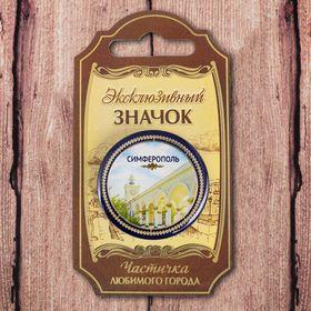 Значок 'Симферополь' Ош