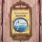 Значок «Севастополь»