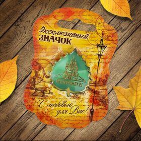 Значок «Екатеринбург» - фото 7471381