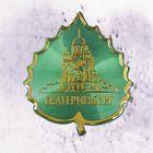 "Icon ""Yekaterinburg"""