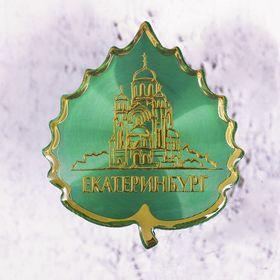 Значок «Екатеринбург» - фото 7471380