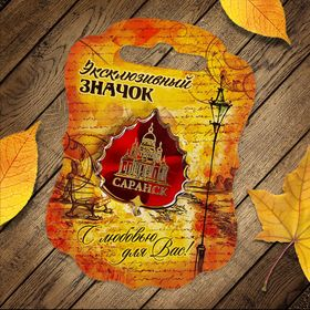 Значок «Саранск» - фото 7471421