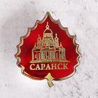 Значок «Саранск» - фото 7471420