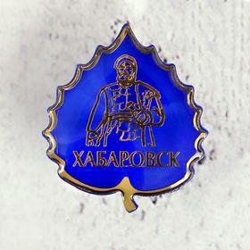 Значок «Хабаровск» - фото 7471424