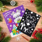 """Новогодняя гравюра в открытке """"Собачка с подарками"""", эффект """"радуга"""""""