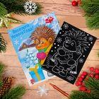 """Новогодняя гравюра в открытке """"Ёжик"""", эффект """"радуга"""""""