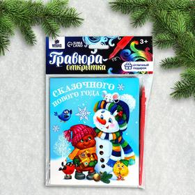 Новогодняя гравюра на открытке «Снеговик», с металлическим эффектом «радуга»
