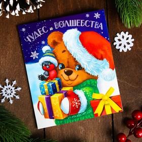 Новогодняя гравюра на открытке 'Чудес и волшебства', эффект 'радуга' Ош