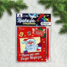 Новогодняя гравюра в открытке «Письмо от Деда Мороза», эффект радуга
