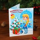 """Новогодняя гравюра на открытке """"Снегурочка"""", эффект """"радуга"""""""