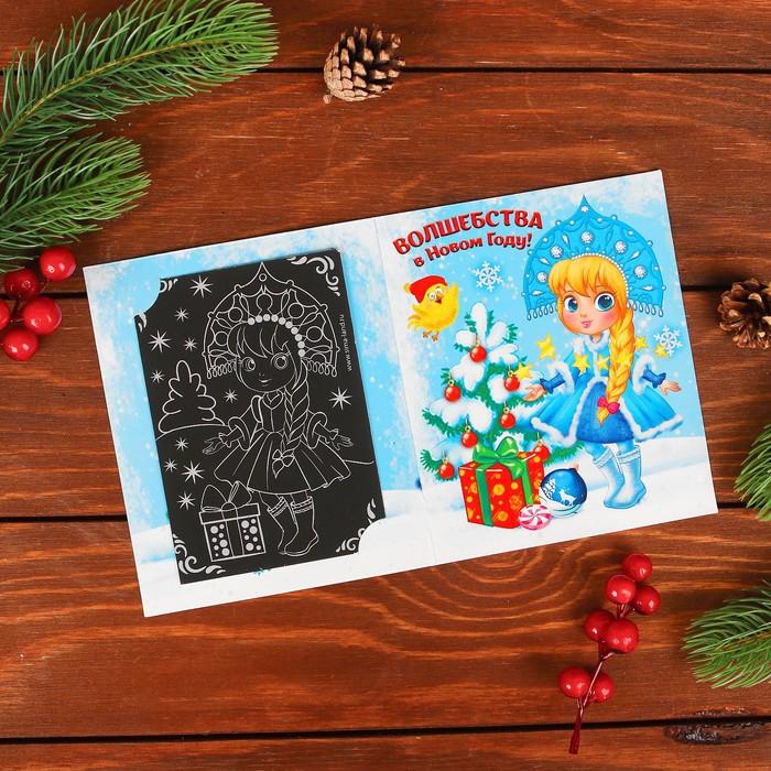 Новогодняя открытка гравюра, турецкие