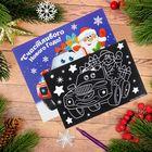 """Новогодняя гравюра в открытке """"Тачка"""", эффект """"радуга"""""""