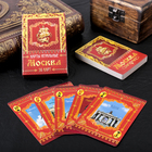 """Playing cards """"Moscow"""" 36 PCs., 6.3 x 9.4 cm"""