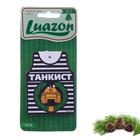 """Ароматизатор в авто, серия приколы """"Танкист"""", хвоя"""