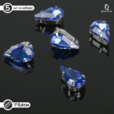 Стразы в цапах (набор 5 шт), 6*10мм, цвет синий в серебре