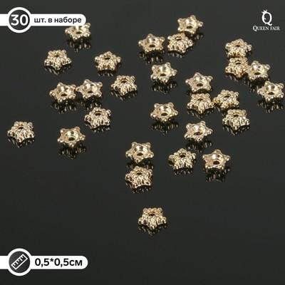 """Шапочки для бусин """"Звездочки"""" (набор 30шт) 0,5*0,5*0,2см , цвет золото"""