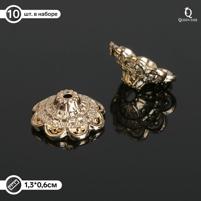 Шапочки для бусин (набор 10шт), 6х13,5 мм, цвет золото