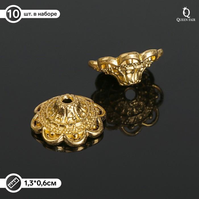 Шапочки для бусин (набор 10шт) 1,4*1,4*0,5см, цвет черненое золото