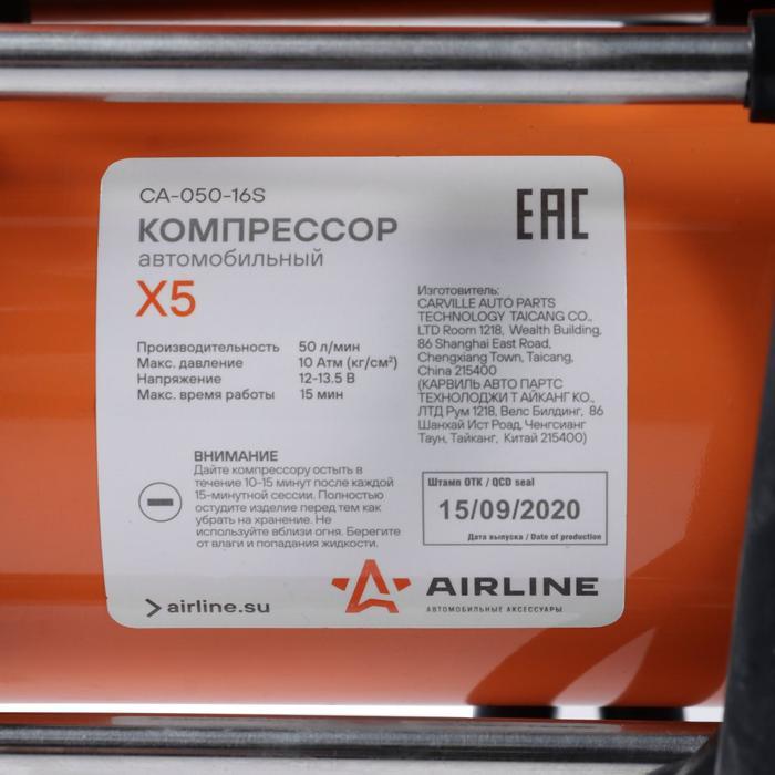 Компрессор автомобильный Airline X5, двухпоршневой, 50 л/мин., 10 АТМ.