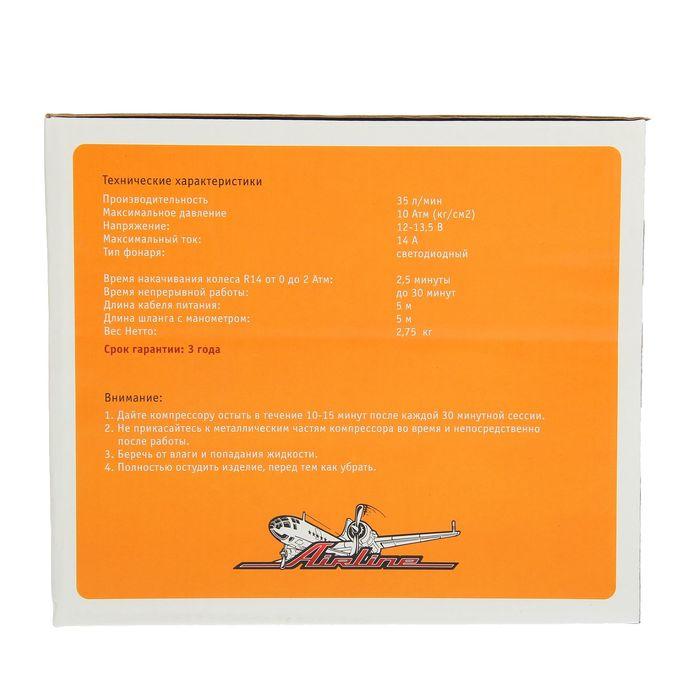 """Компрессор автомобильный Airline """"Professional"""", 35 л/мин., 10 АТМ."""