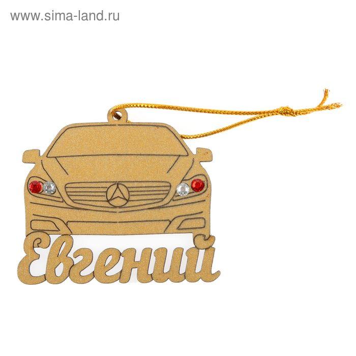 Подвеска «Евгений» со стразами, золотистая