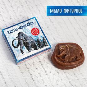Мыло в форме мамонта 'Ханты-Мансийск', 70 гр Ош