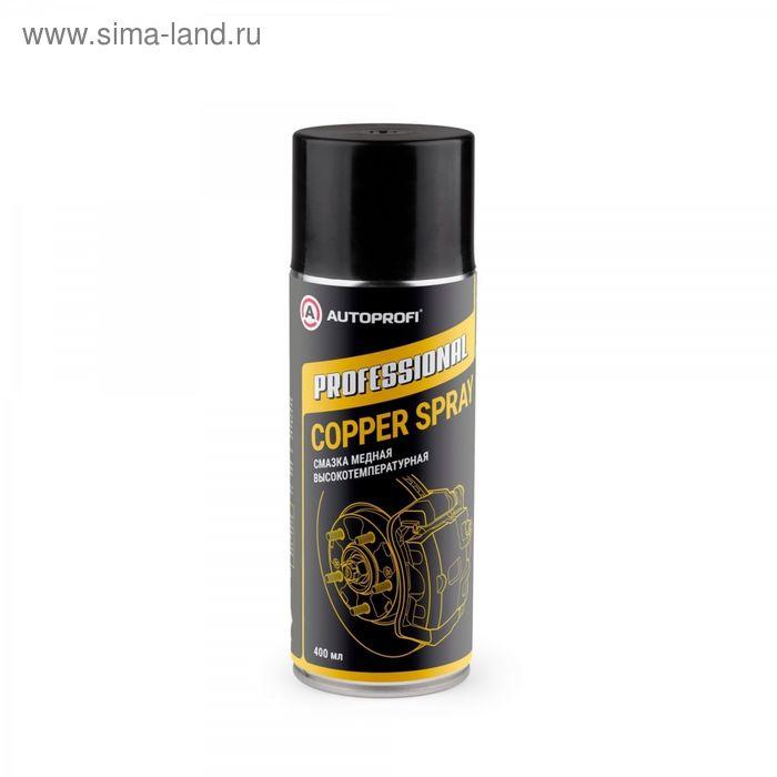 Смазка медная высокотемпературная Autoprofi pfofessional аэрозоль, 520 мл (P020202)