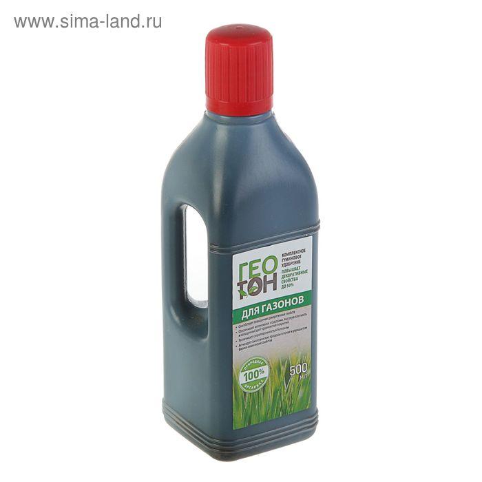 Удобрение Геотон для газонов, 0,5 л