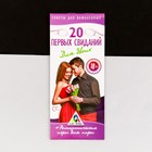 "Romantic coupons ""20 first dates"""