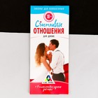 """Romantic coupons """"the Laws of happy relationship"""""""
