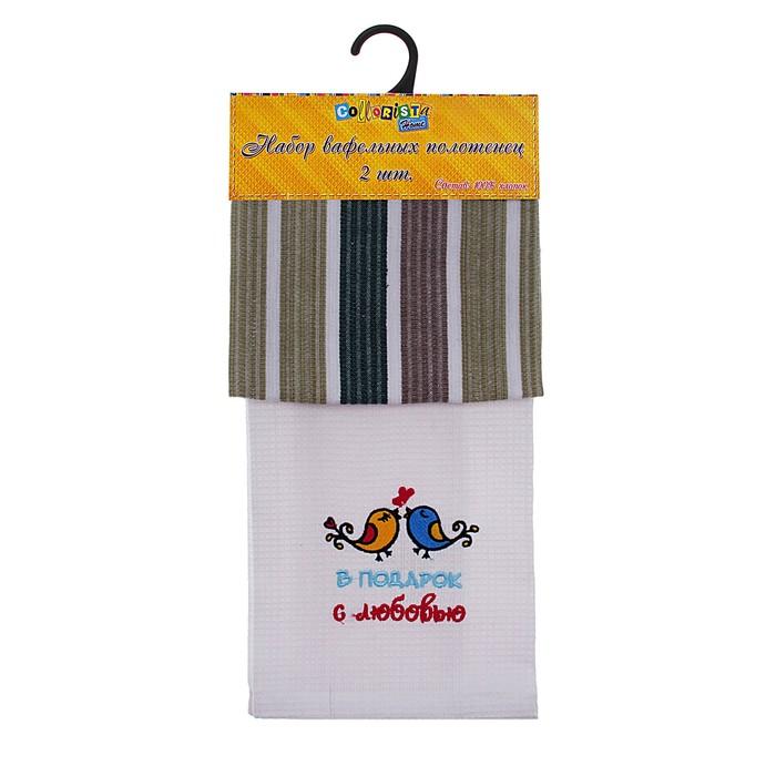 """Набор полотенец 2 штуки """"В подарок с любовью"""", 50 х 68 см, 48 х 70 см"""