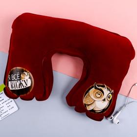 Подушка надувная «Я всё вижу» 40 х 26,5 см