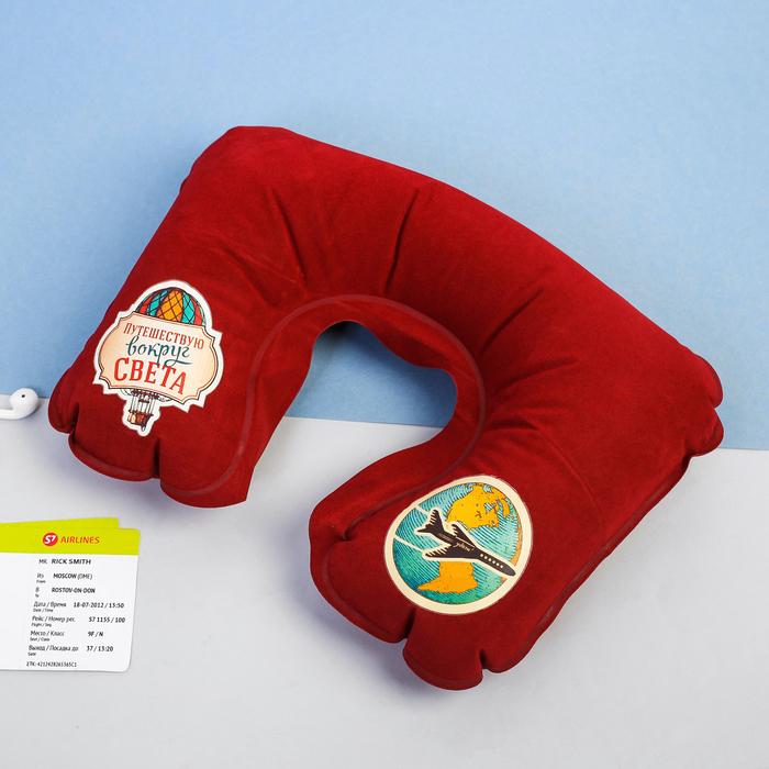 Подушка надувная «Путешествую вокруг света» 40 х 26,5 см