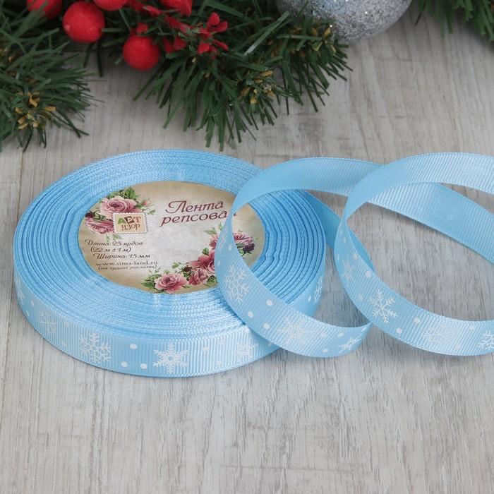 """Лента репсовая """"Снежинки"""", 15мм, 22±1м, цвет голубой"""
