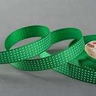 "Лента репсовая ""Клетка"", 15мм, 22±1м, цвет зелёный"