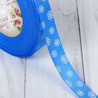 Лента репсовая «Цветочки», 15 мм, 22 ± 1 м, цвет синий